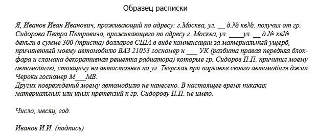 """Образец расписки """"Претензий не имею (материальных)"""""""